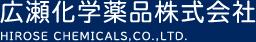 広瀬化学薬品株式会社(Hirose Chemicals,co.,ltd.)
